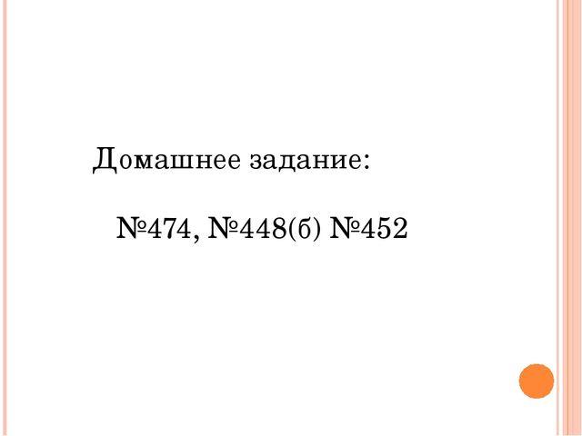 Домашнее задание: №474, №448(б) №452