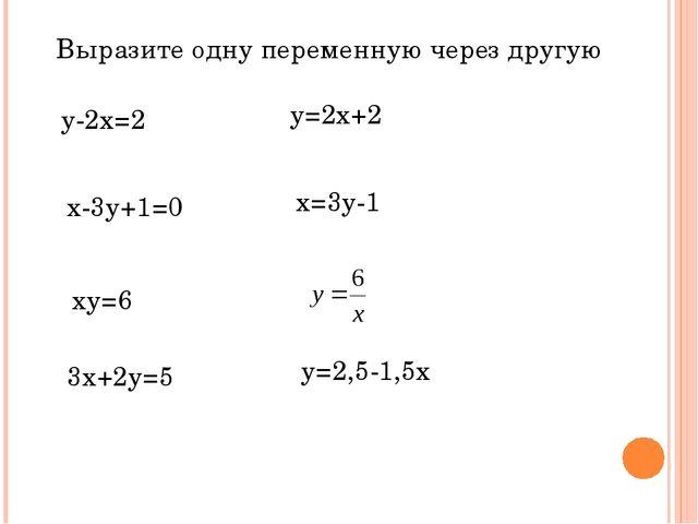 Выразите одну переменную через другую у-2х=2 у=2х+2 х-3у+1=0 х=3у-1 ху=6 3х+2...