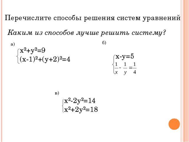 Перечислите способы решения систем уравнений Каким из способов лучше решить с...