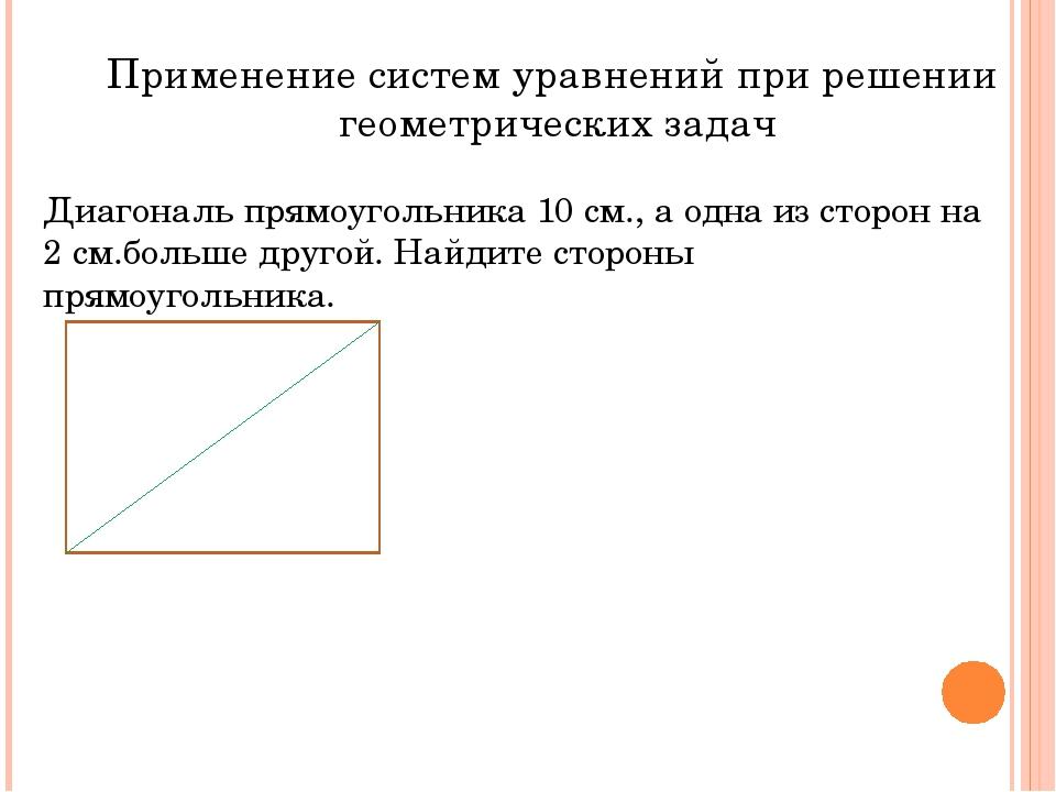 Применение систем уравнений при решении геометрических задач Диагональ прямоу...