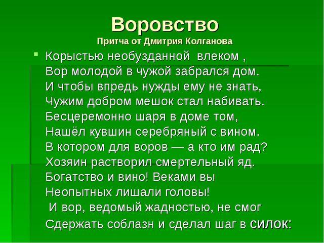 Воровство Притча от Дмитрия Колганова Корыстью необузданной влеком , Вор моло...