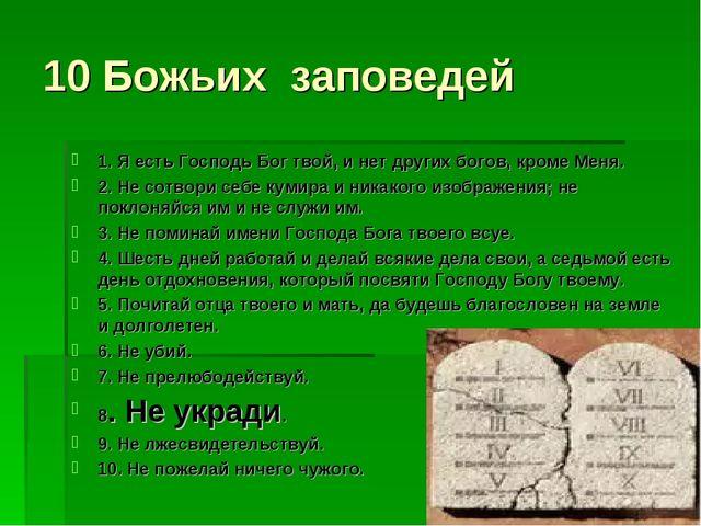 10 Божьих заповедей 1. Я есть Господь Бог твой, и нет других богов, кроме Мен...