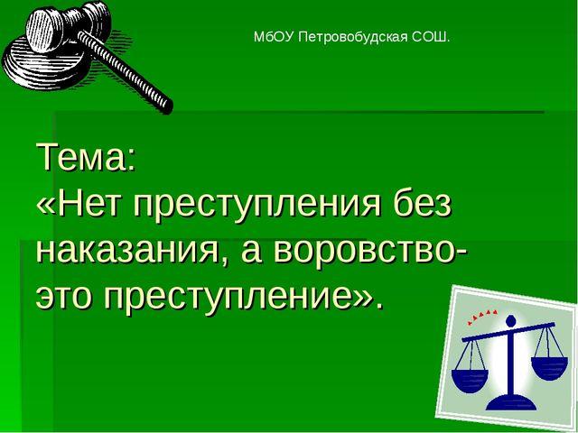 Тема: «Нет преступления без наказания, а воровство-это преступление». МбОУ П...