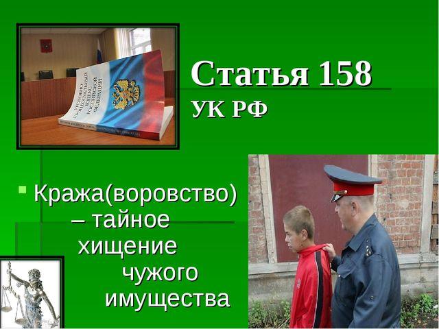 Статья 158 УК РФ Кража(воровство)– тайное  хищение чужогоимущества