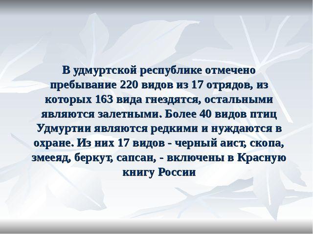 В удмуртской республике отмечено пребывание 220 видов из 17 отрядов, из котор...