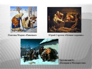 Трутовский К. «Колядки в Малороссии» Павлова Мария «Ряженые» Юрий Сергеев «Но