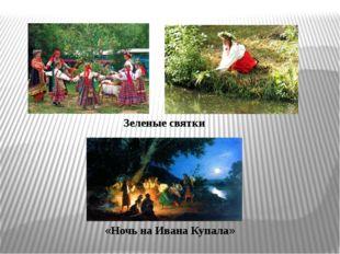 «Ночь на Ивана Купала» Зеленые святки