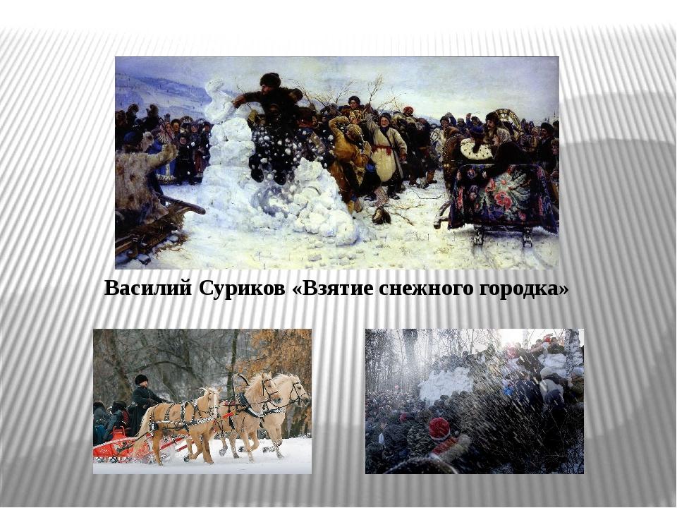Василий Суриков «Взятие снежного городка»