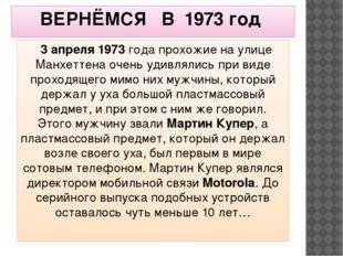 ВЕРНЁМСЯ В 1973 год 3 апреля 1973года прохожие на улице Манхеттена очень уд