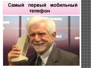 Самый первый мобильный телефон