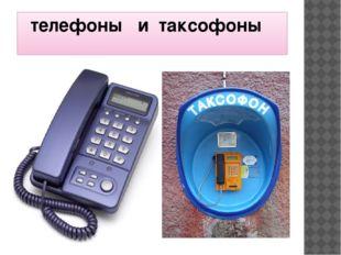 телефоны и таксофоны