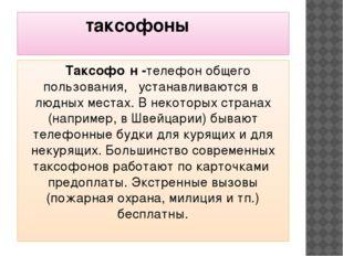таксофоны Таксофо́н -телефон общего пользования, устанавливаются в людных ме