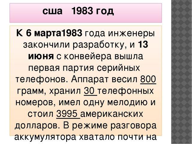 сша 1983 год К6 марта1983года инженеры закончили разработку, и 13 июня с к...