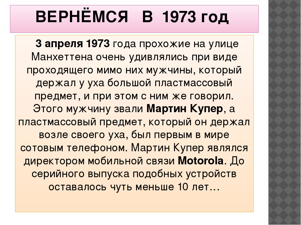 ВЕРНЁМСЯ В 1973 год 3 апреля 1973года прохожие на улице Манхеттена очень уд...
