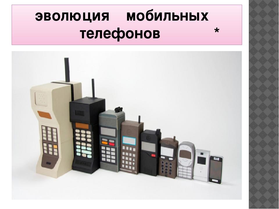 эволюция мобильных телефонов *