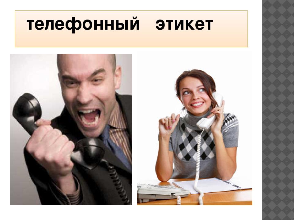 телефонный этикет