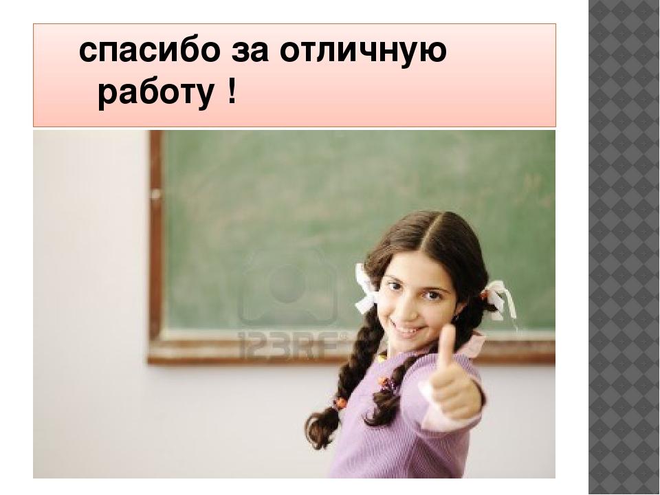 спасибо за отличную  работу !