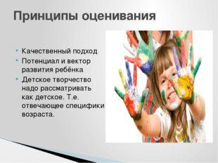 Качественный подход Потенциал и вектор развития ребёнка Детское творчество н