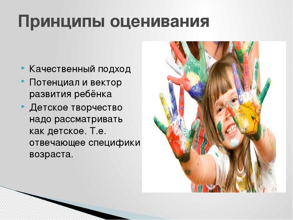 Качественный подход Потенциал и вектор развития ребёнка Детское творчество н...