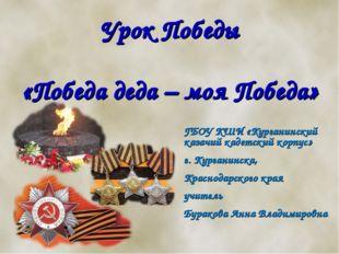 ГБОУ КШИ «Курганинский казачий кадетский корпус» г. Курганинска, Краснодарско