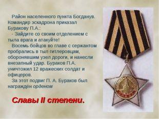 Район населенного пункта Богданув. Командир эскадрона приказал Буракову П.А.: