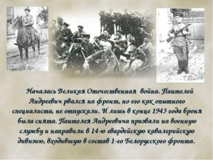 Началась Великая Отечественная война. Пантелей Андреевич рвался на фронт, но