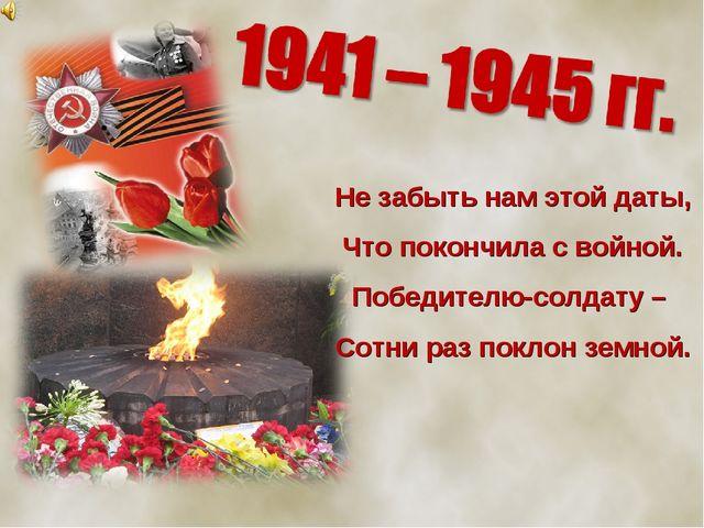 Не забыть нам этой даты, Что покончила с войной. Победителю-солдату – Сотни р...