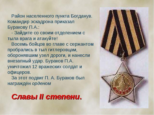 Район населенного пункта Богданув. Командир эскадрона приказал Буракову П.А.:...