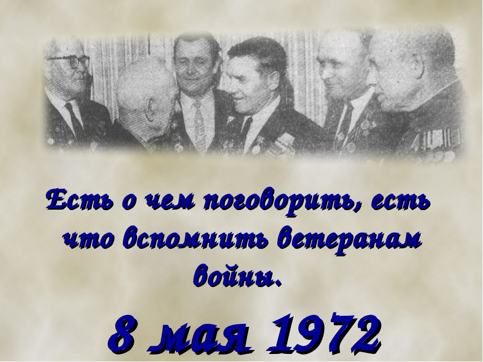Есть о чем поговорить, есть что вспомнить ветеранам войны. 8 мая 1972