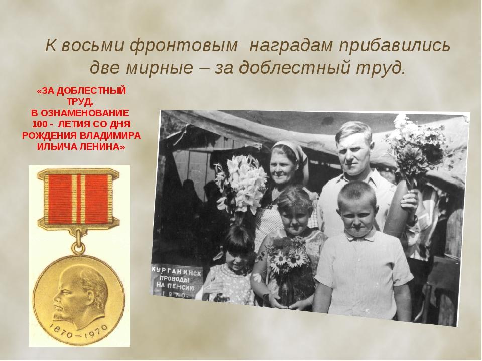 К восьми фронтовым наградам прибавились две мирные – за доблестный труд. «ЗА...