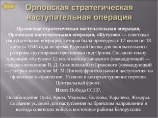 Орловская стратегическая наступательная операция, Орловская наступательная оп