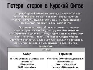 Дорогой ценой обошлась победа в Курской битве советским войскам. Они потерял