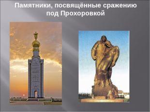 Памятники, посвящённые сражению под Прохоровкой