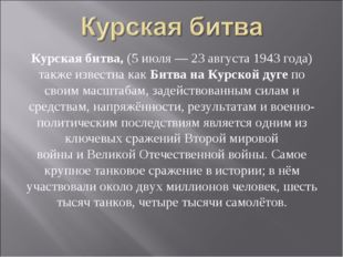 Курская битва,(5 июля—23 августа1943года) также известна какБитва на Ку