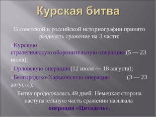 В советской и российской историографии принято разделять сражение на 3 части: