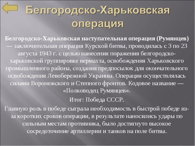 Белгородско-Харьковская наступательная операция (Румянцев) — заключительная о...