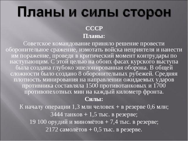 СССР Планы: Советское командование приняло решение провести оборонительное ср...