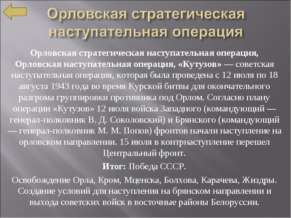 Орловская стратегическая наступательная операция, Орловская наступательная оп...