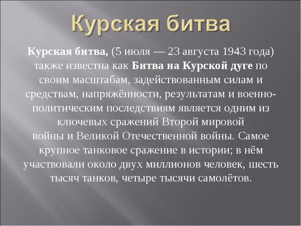Курская битва,(5 июля—23 августа1943года) также известна какБитва на Ку...