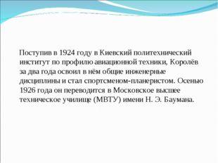 Поступив в 1924 году в Киевский политехнический институт по профилю авиацион