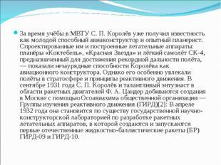 За время учёбы в МВТУ С. П. Королёв уже получил известность как молодой спосо