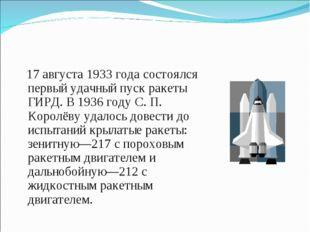 17 августа 1933 года состоялся первый удачный пуск ракеты ГИРД. В 1936 году