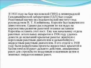 В 1933 году на базе московской ГИРД и ленинградской Газодинамической лаборат