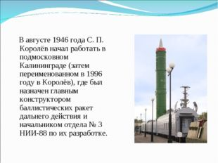 В августе 1946 года С. П. Королёв начал работать в подмосковном Калининграде