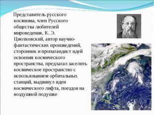 Представитель русского космизма, член Русского общества любителей мироведени