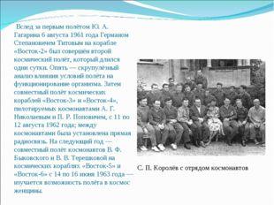 С. П. Королёв с отрядом космонавтов Вслед за первым полётом Ю. А. Гагарина 6
