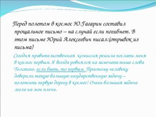 Перед полетом в космос Ю.Гагарин составил прощальное письмо – на случай если