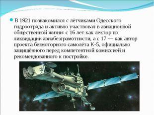 В 1921 познакомился с лётчиками Одесского гидроотряда и активно участвовал в