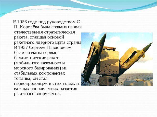 В 1956 году под руководством С. П. Королёва была создана первая отечественна...
