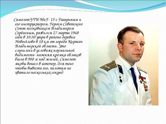 Самолет УТИ МиГ- 15 с Гагариным и его инструктором, Героем Советского Союза...